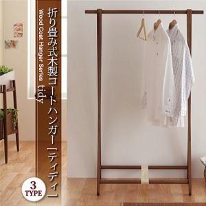 コートハンガー【tidy】木製コートハンガーシリーズ【tidy】ティディ:折りたたみ式木製コートハンガーの詳細を見る