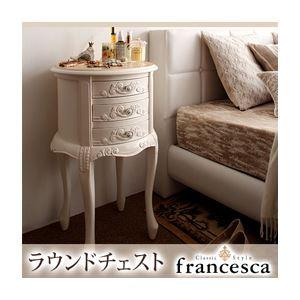 チェスト【francesca】ホワイト アンティーク調クラシック家具シリーズ【francesca】フランチェスカ:ラウンドチェストの詳細を見る