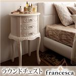 アンティーク調クラシック家具シリーズ【francesca】フランチェスカ:ラウンドチェスト ホワイト