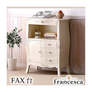 電話台/FAX台【francesca】ホワイト アンティーク調クラシック家具シリーズ【francesca】フランチェスカ:FAX台の詳細を見る