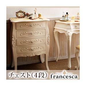 チェスト【francesca】ホワイト アンティーク調クラシック家具シリーズ【francesca】フランチェスカ:サイドチェスト4段 - 拡大画像
