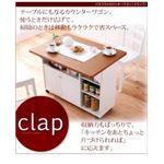 バタフライカウンターワゴン【clap】クラップ ブラウン