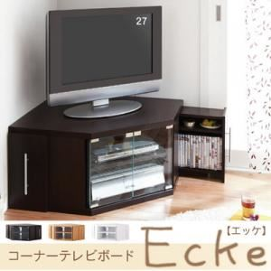 ローボード(テレビ台/テレビボード) ダークブラウン コーナーテレビボード【Ecke】エッケの詳細を見る
