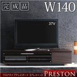テレビ台 幅140cm【PRESTON】ダークブラウン フロアタイプテレビボード【PRESTON】プレストン
