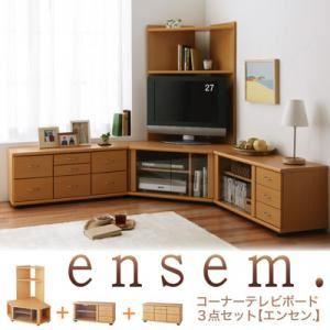 コーナーテレビボード3点セット【ensem.】エンセン. ハイタイプ3点セット (カラー:ライトブラウン)  - 拡大画像