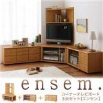 コーナーテレビボード3点セット【ensem.】エンセン. ハイタイプ3点セット (カラー:ライトブラウン)