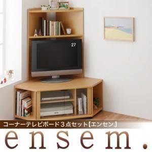 コーナーテレビボード3点セット【ensem.】エンセン. ハイタイプテレビボードのみ (カラー:ライトブラウン)  - 拡大画像