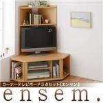 コーナーテレビボード3点セット【ensem.】エンセン. ハイタイプテレビボードのみ (カラー:ライトブラウン)