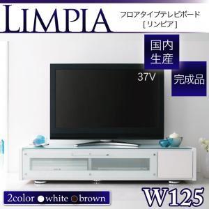 ローボード(テレビ台/テレビボード) 幅125cm ホワイト フロアタイプテレビボード【LIMPIA】リンピアの詳細を見る