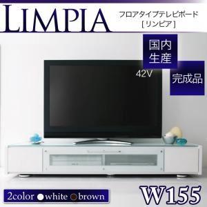 ローボード(テレビ台/テレビボード) 幅155cm ブラウン フロアタイプテレビボード【LIMPIA】リンピアの詳細を見る