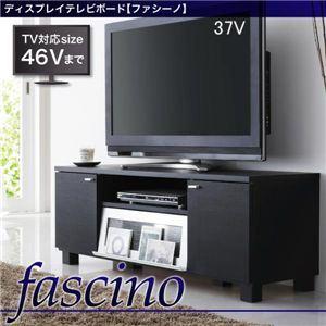 ディスプレイテレビボード【fascino】ファシーノ - 拡大画像