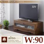 ローボード(テレビ台/テレビボード) 幅90cm ブラウン カントリー調テレビボード【alto】アルト