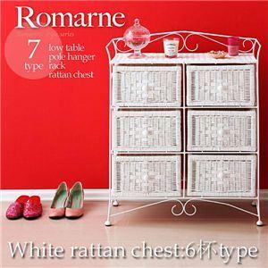 ロマンティックスタイルシリーズ【Romarne】ロマーネ ホワイトラタンチェスト 6杯タイプ - 拡大画像