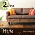 ウォーターヒヤシンスシリーズ 【Wyja】 ウィージャ ソファ2人掛け