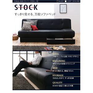 引き出し付きソファベッド 【STOCK】 ストック ブラック