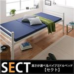 高さが選べるパイプミドルベッド 【SECT】 セクト