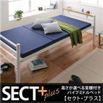 高さが選べる宮棚付パイプミドルベッド 【SECT+】 セクト・プラス