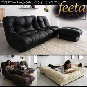ソファー「feeta」ブラック フロアコーナーカウチリクライニングソファ「feeta」フィータの詳細を見る