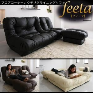 ソファー「feeta」ブラウン フロアコーナーカウチリクライニングソファ「feeta」フィータ