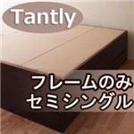 シンプルチェストベッド 【Tantly】タントリィ 【フレームのみ】 セミシングル ホワイト