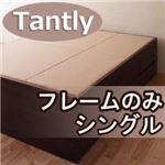 シンプルチェストベッド 【Tantly】タントリィ 【フレームのみ】 シングル ホワイト