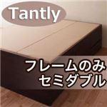 シンプルチェストベッド 【Tantly】タントリィ 【フレームのみ】 セミダブル ダークブラウン