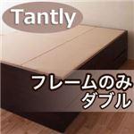 シンプルチェストベッド 【Tantly】タントリィ 【フレームのみ】 ダブル ダークブラウン