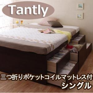 シンプルチェストベッド 【Tanto】 タント 【三つ折りポケットコイルマットレス付き】 シングル ホワイト - 拡大画像