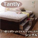 シンプルチェストベッド 【Tantly】タントリィ 【三つ折りポケットコイルマットレス付き】 シングル ナチュラル