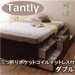シンプルチェストベッド 【Tantly】タントリィ 【三つ折りポケットコイルマットレス付き】 ダブル ダークブラウン
