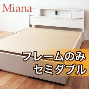 収納ベッド セミダブル【Miana】【フレームのみ】 ホワイト 照明・コンセント付き収納ベッド【Miana】ミアーナの詳細を見る