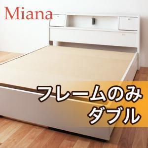 収納ベッド ダブル【Miana】【フレームのみ】 ホワイト 照明・コンセント付き収納ベッド【Miana】ミアーナの詳細を見る