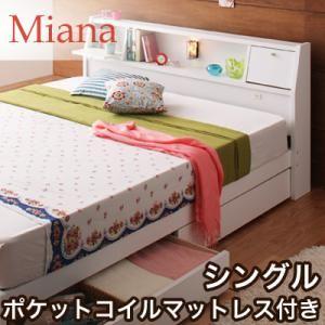 収納ベッド シングル【Miana】【ポケットコイルマットレス付】 ホワイト 照明・コンセント付き収納ベッド【Miana】ミアーナ