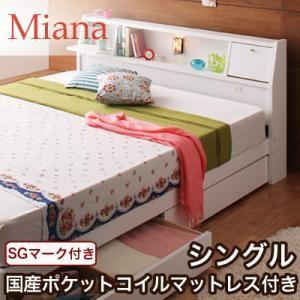 収納ベッド シングル【Miana】【国産ポケットコイルマットレス付】 ホワイト 照明・コンセント付き収納ベッド【Miana】ミアーナ
