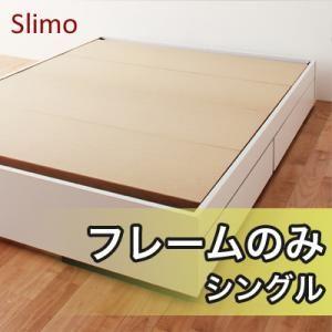 収納ベッド シングル【Slimo】【フレームのみ】 ブラウン シンプル収納ベッド【Slimo】スリモ