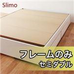 収納ベッド セミダブル【Slimo】【フレームのみ】 ブラウン シンプル収納ベッド【Slimo】スリモ