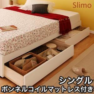 収納ベッド シングル【Slimo】【ボンネルコイルマットレス付き】 ホワイト シンプル収納ベッド【Slimo】スリモ