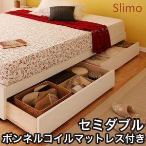 収納ベッド セミダブル【Slimo】【ボンネルコイルマットレス付き】 ホワイト シンプル収納ベッド【Slimo】スリモの詳細を見る