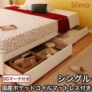 収納ベッド シングル【Slimo】【国産ポケットコイルマットレス付き】 ホワイト シンプル収納ベッド【Slimo】スリモ