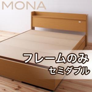 コンセント付き収納ベッド【Mona】モナ