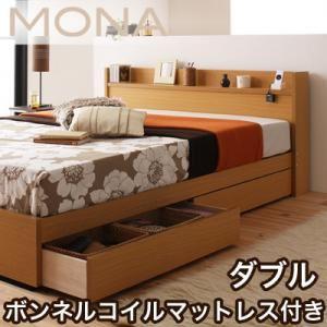 収納ベッド ダブル【Mona】【ボンネルコイルマットレス付き】 コンセント付き収納ベッド【Mona】モナの詳細を見る