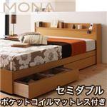 コンセント付き収納ベッド 【Mona】 モナ 【ポケットコイルマットレス付き】 セミダブル