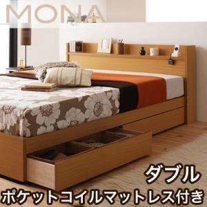 収納ベッド ダブル【Mona】【ポケットコイルマットレス付き】 コンセント付き収納ベッド【Mona】モナの詳細を見る
