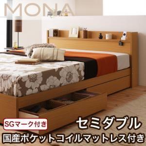 収納ベッド セミダブル【Mona】【国産ポケットコイルマットレス付き】 コンセント付き収納ベッド【Mona】モナの詳細を見る