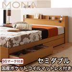 コンセント付き収納ベッド 【Mona】 モナ 【国産ポケットコイルマットレス付き】 セミダブル