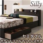 コンセント付き収納ベッド 【Silly】 シリー 【ポケットコイルマットレス付き】 セミダブル
