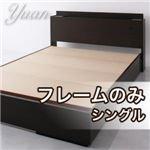収納ベッド シングル【Yuan】【フレームのみ】 ダークブラウン モダンライト・コンセント付き収納ベッド【Yuan】ユアン