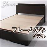 収納ベッド ダブル【Yuan】【フレームのみ】 ナチュラル モダンライト・コンセント付き収納ベッド【Yuan】ユアン