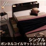 収納ベッド シングル【Yuan】【ボンネルコイルマットレス付き】 ナチュラル モダンライト・コンセント付き収納ベッド【Yuan】ユアン