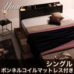 収納ベッド シングル【Yuan】【ボンネルコイルマットレス付き】 ダークブラウン モダンライト・コンセント付き収納ベッド【Yuan】ユアン